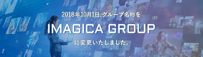 IR・投資家情報 | 株式会社IMAGI...